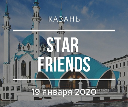 """Star FRIENDS"" в Казани"